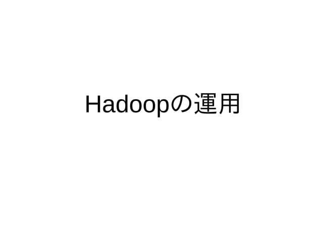 Hadoopの運用