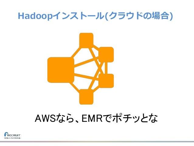 Hadoopインストール(クラウドの場合) AWSなら、EMRでポチッとな