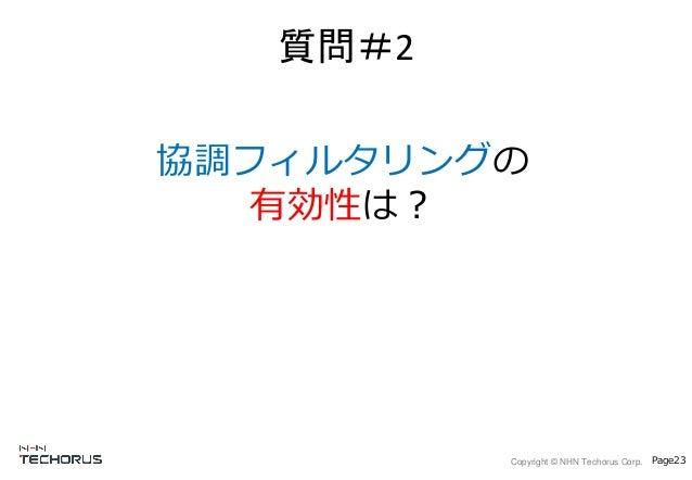 Copyright © NHN Techorus Corp. Page23 協調フィルタリングの 有効性は? 質問#2