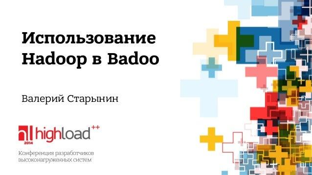 Использование  Hadoop в Badoo  Валерий Старынин