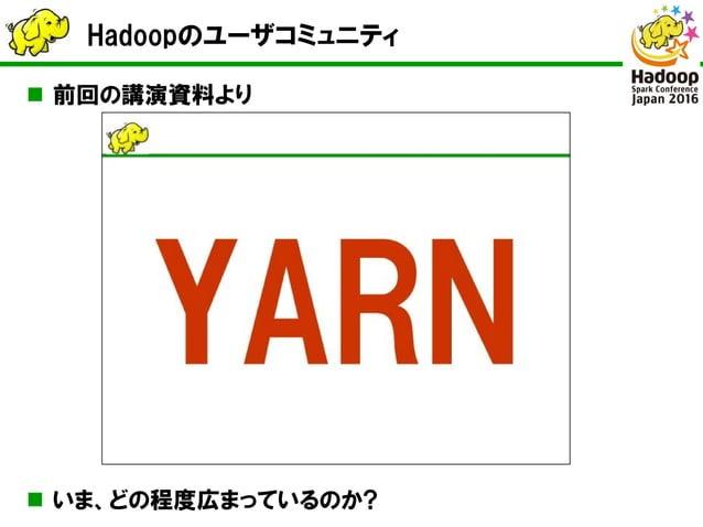 Hadoopのユーザコミュニティ  前回の講演資料より  いま、どの程度広まっているのか?