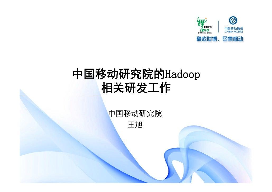 中国移动研究院的Hadoop 中国移动研究院的Hadoop    相关研发工作     中国移动研究院       王旭