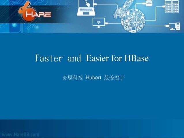 Faster and Easier for HBase  亦思科技Hubert 范姜冠宇