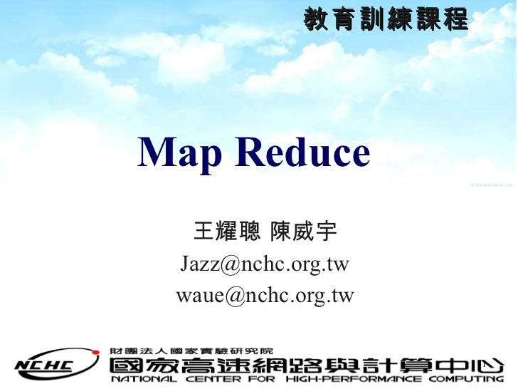 Map Reduce  王耀聰 陳威宇 [email_address] [email_address] 教育訓練課程