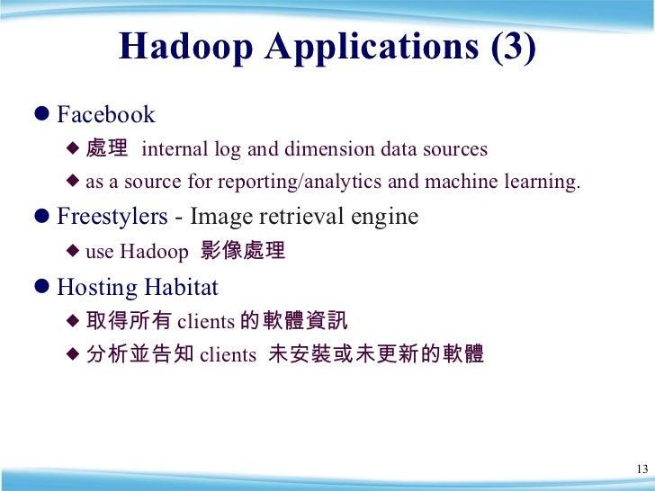 Hadoop Applications (3) <ul><li>Facebook   </li></ul><ul><ul><li>處理  internal log and dimension data sources  </li></ul></...
