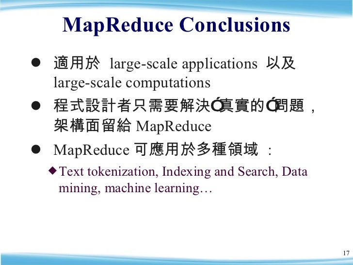 "MapReduce Conclusions <ul><li>適用於  large-scale applications  以及  large-scale computations </li></ul><ul><li>程式設計者只需要解決""真實的..."