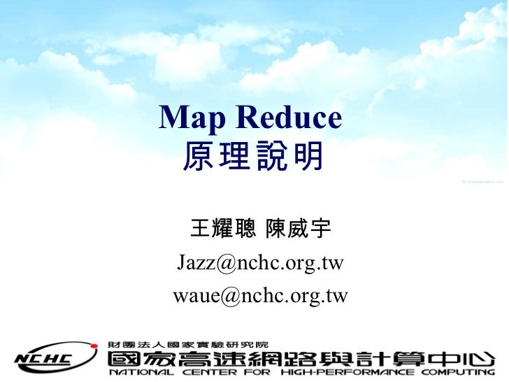 Map Reduce  原理說明 王耀聰 陳威宇 [email_address] [email_address]