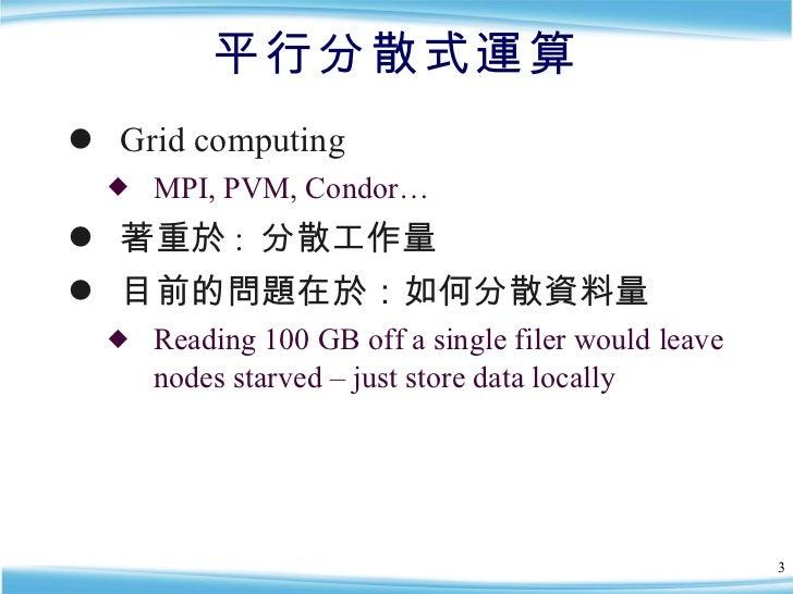 平行分散式運算 <ul><li>Grid computing </li></ul><ul><ul><li>MPI, PVM, Condor… </li></ul></ul><ul><li>著重於 :  分散工作量 </li></ul><ul><...