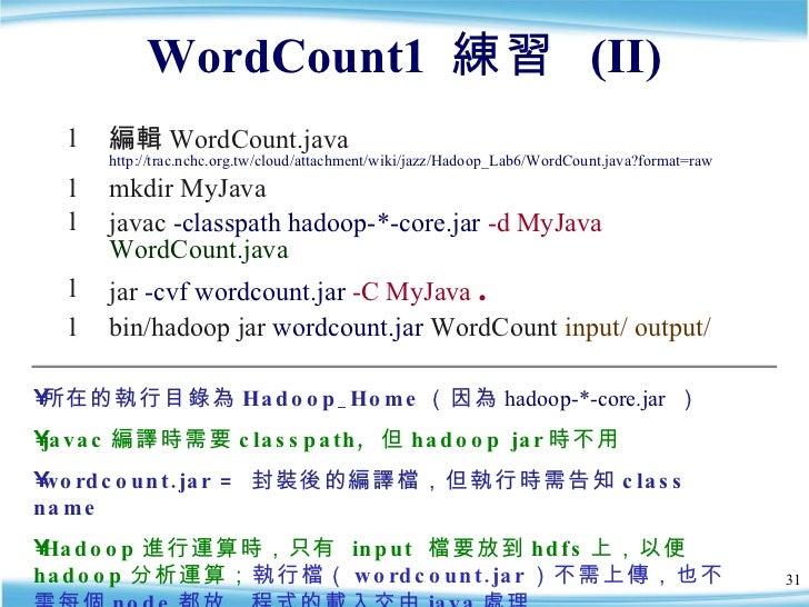 WordCount1  練習  (II) <ul><li>編輯 WordCount.java  http://trac.nchc.org.tw/cloud/attachment/wiki/jazz/Hadoop_Lab6/WordCount.j...