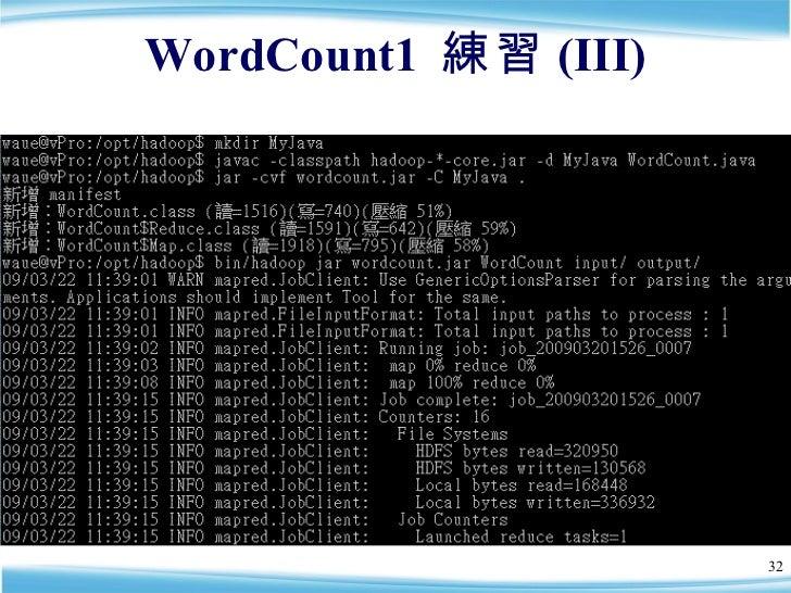 WordCount1  練習 (III)