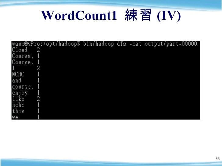 WordCount1  練習 (IV)