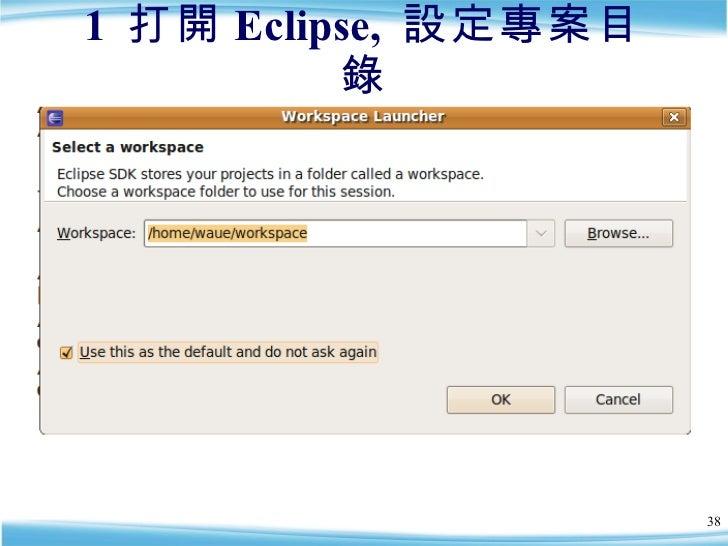 1  打開 Eclipse,  設定專案目錄