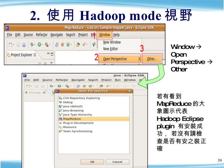 2.  使用 Hadoop mode 視野 Window     Open Perspective    Other 若有看到 MapReduce 的大象圖示代表 Hadoop Eclipse plugin  有安裝成功, 若沒有請檢查是否...