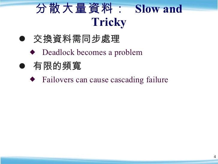 分散大量資料:  Slow and Tricky <ul><li>交換資料需同步處理 </li></ul><ul><ul><li>Deadlock becomes a problem </li></ul></ul><ul><li>有限的頻寬 <...