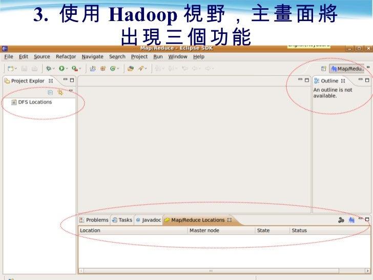 3.  使用 Hadoop 視野,主畫面將出現三個功能