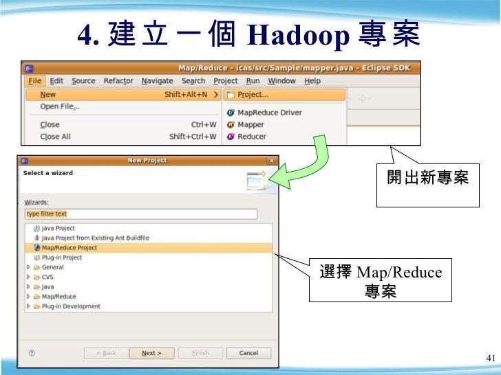 4. 建立一個 Hadoop 專案 開出新專案 選擇 Map/Reduce  專案