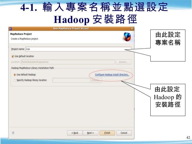 4-1.  輸入專案名稱並點選設定 Hadoop 安裝路徑 由此設定 Hadoop 的安裝路徑 由此設定專案名稱