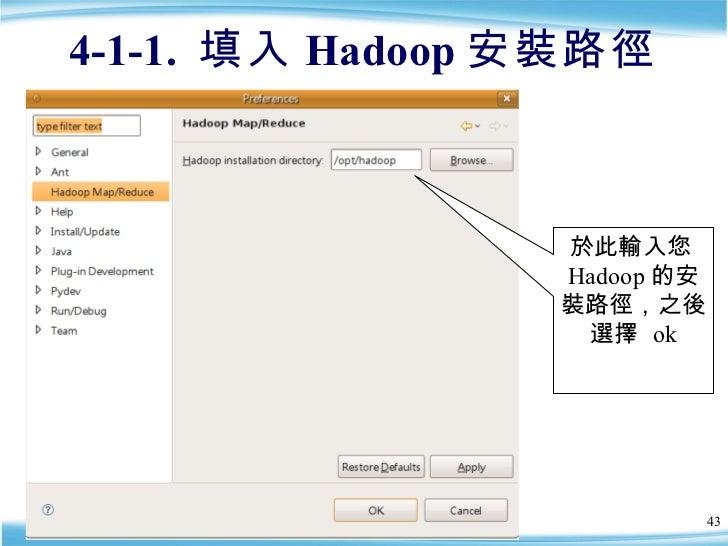 4-1-1.  填入 Hadoop 安裝路徑 於此輸入您 Hadoop 的安裝路徑,之後選擇  ok