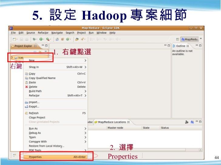 5.  設定 Hadoop 專案細節 1.  右鍵點選 2.  選擇 Properties