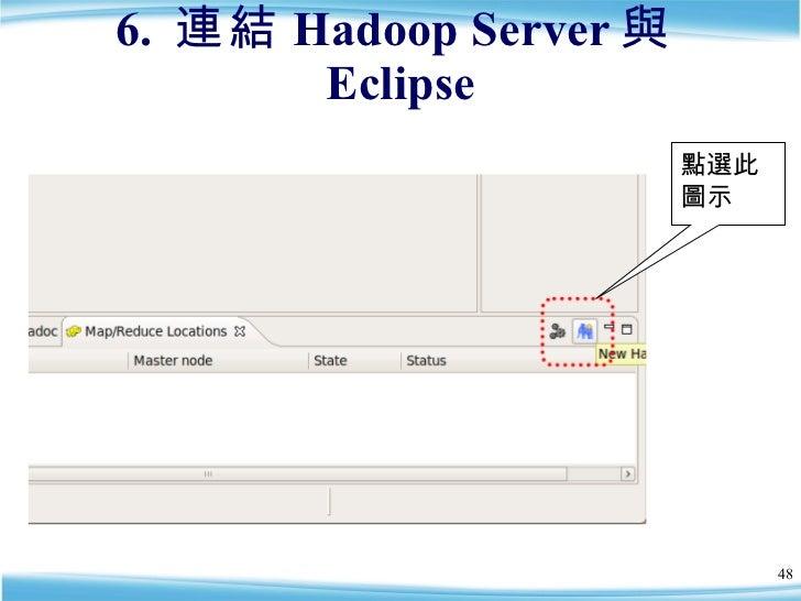 6.  連結 Hadoop Server 與 Eclipse 點選此圖示