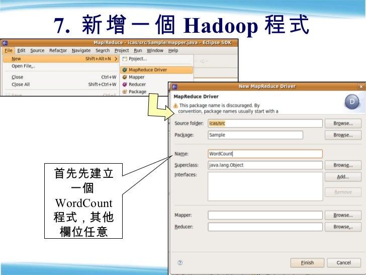 7.  新增一個 Hadoop 程式 首先先建立一個 WordCount 程式,其他欄位任意