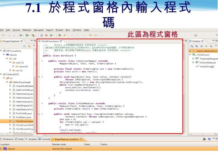 7.1  於程式窗格內輸入程式碼 此區為程式窗格