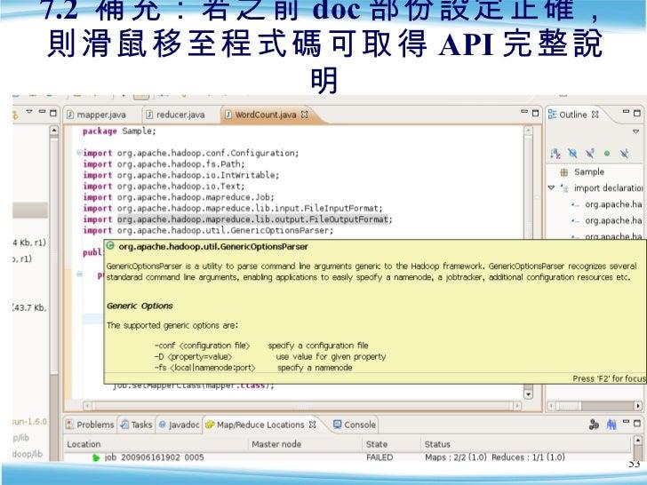 7.2  補充:若之前 doc 部份設定正確,則滑鼠移至程式碼可取得 API 完整說明