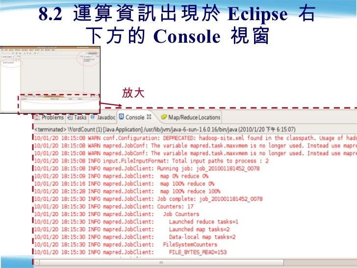 8.2  運算資訊出現於 Eclipse  右下方的 Console  視窗 放大