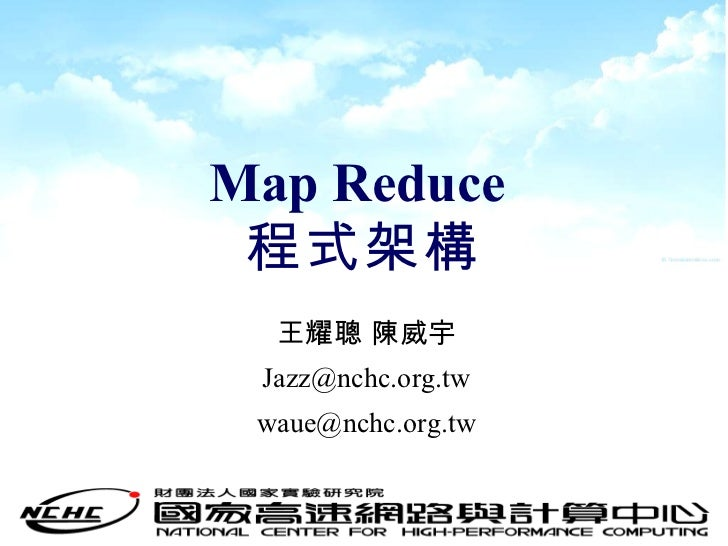 Map Reduce  程式架構 王耀聰 陳威宇 [email_address] [email_address]