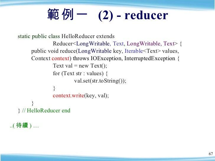 範例一  (2) - reducer <ul><li>static public class  HelloReducer extends </li></ul><ul><li>Reducer< LongWritable , Text ,  Lon...