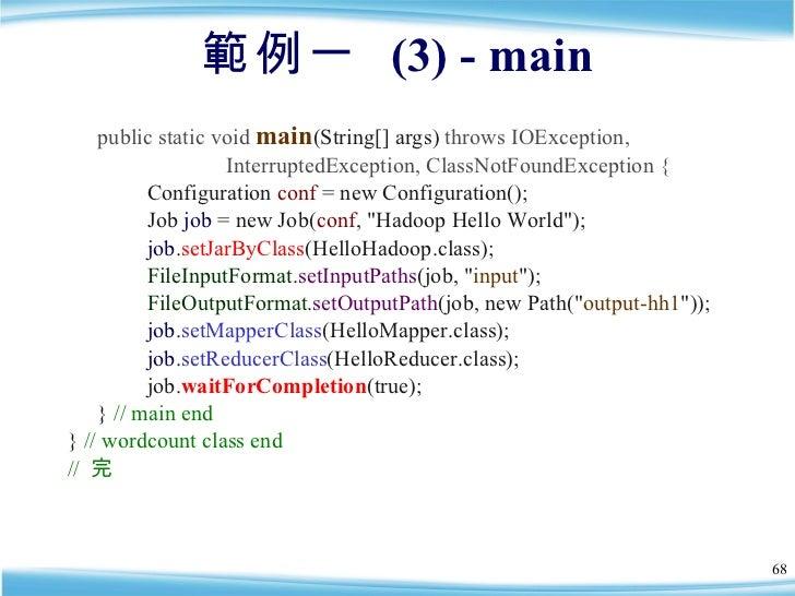 範例一  (3) - main <ul><li>public static void   main (String[] args)  throws IOException, </li></ul><ul><li>InterruptedExcept...