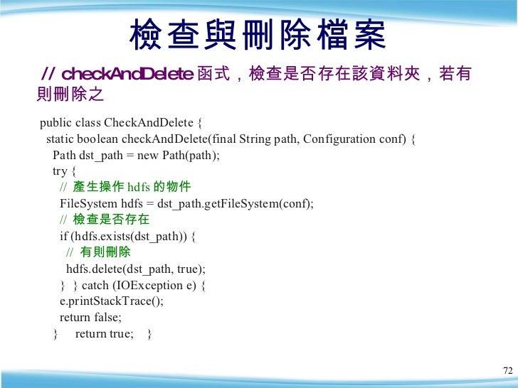 檢查與刪除檔案 <ul><li>public class CheckAndDelete { </li></ul><ul><li>static boolean checkAndDelete(final String path, Configura...