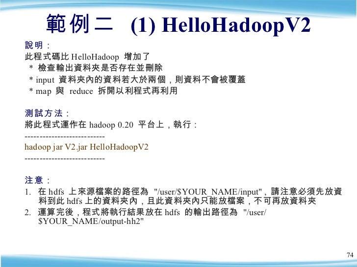 範例二  (1) HelloHadoopV2 <ul><li>說明:   </li></ul><ul><li>此程式碼比 HelloHadoop  增加了  </li></ul><ul><li>*  檢查輸出資料夾是否存在並刪除  </li><...