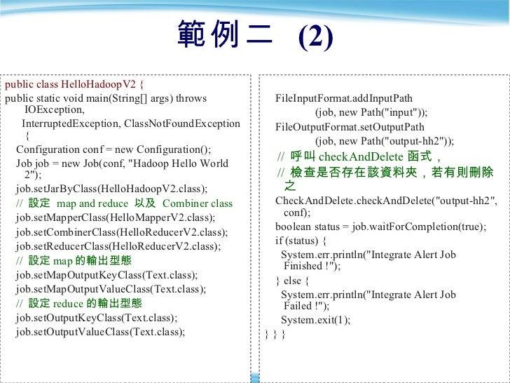 範例二  (2) <ul><li>public class HelloHadoopV2 { </li></ul><ul><li>public static void main(String[] args) throws IOException,...