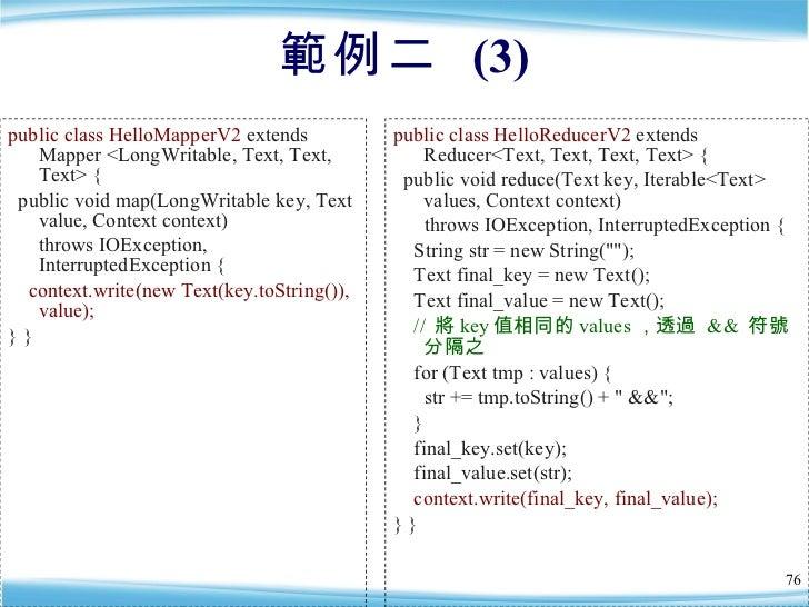 範例二  (3) <ul><li>public class HelloMapperV2  extends Mapper <LongWritable, Text, Text, Text> { </li></ul><ul><li>public vo...