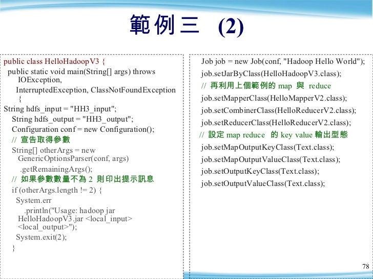 範例三  (2) <ul><li>public class HelloHadoopV3 { </li></ul><ul><li>public static void main(String[] args) throws IOException,...