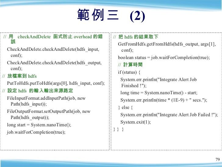 範例三  (2) <ul><li>//  用  checkAndDelete  函式防止 overhead 的錯誤 </li></ul><ul><li>CheckAndDelete.checkAndDelete(hdfs_input, conf...