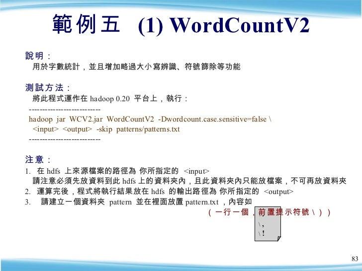 範例五  (1) WordCountV2 <ul><li>說明:  </li></ul><ul><li>用於字數統計,並且增加略過大小寫辨識、符號篩除等功能 </li></ul><ul><li>測試方法: </li></ul><ul><li>將...