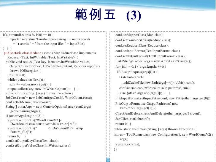 範例五  (3) <ul><li>if ((++numRecords % 100) == 0) { </li></ul><ul><li>reporter.setStatus(&quot;Finished processing &quot; + ...