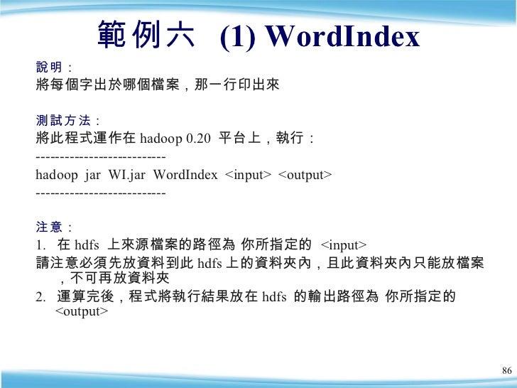 範例六  (1) WordIndex <ul><li>說明:   </li></ul><ul><li>將每個字出於哪個檔案,那一行印出來 </li></ul><ul><li>測試方法: </li></ul><ul><li>將此程式運作在 had...