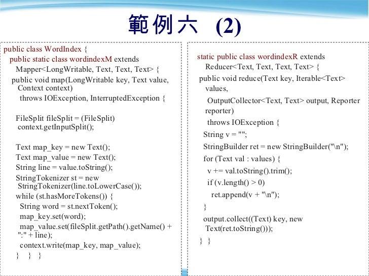 範例六  (2) <ul><li>public class WordIndex  { </li></ul><ul><li>public static class wordindexM  extends </li></ul><ul><li>Map...