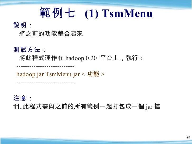 範例七  (1) TsmMenu <ul><li>說明:  </li></ul><ul><li>將之前的功能整合起來 </li></ul><ul><li>測試方法: </li></ul><ul><li>將此程式運作在 hadoop 0.20  ...