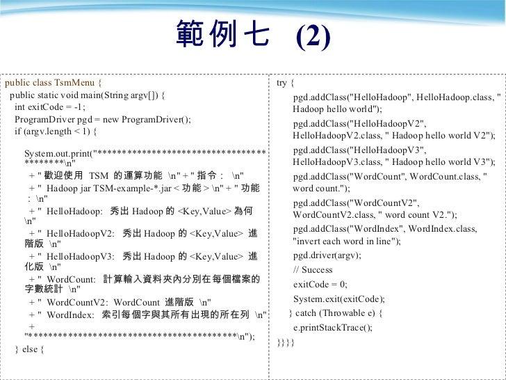 範例七  (2) <ul><li>public class TsmMenu { </li></ul><ul><li>public static void main(String argv[]) { </li></ul><ul><li>int e...