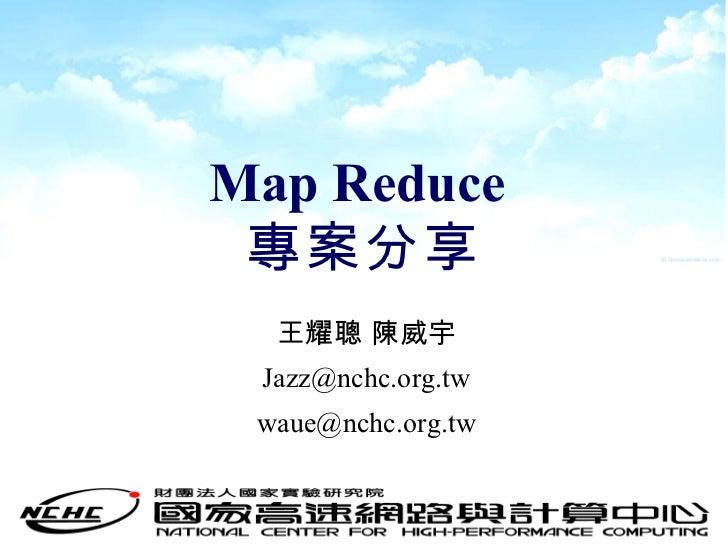 Map Reduce  專案分享 王耀聰 陳威宇 [email_address] [email_address]