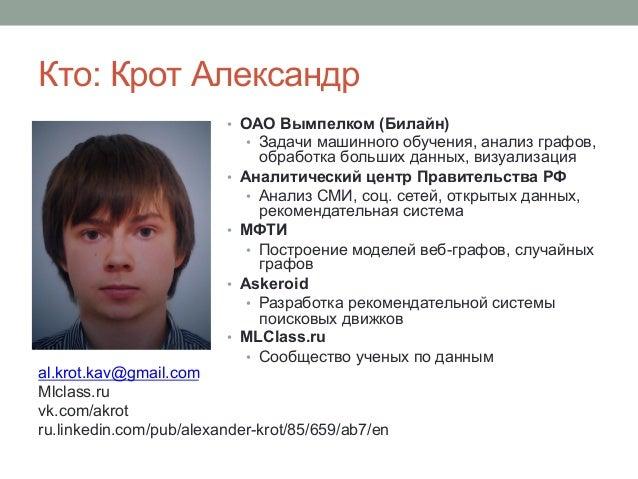 """Выступление Александра Крота из """"Вымпелком"""" на Hadoop Meetup в рамках RIT++ Slide 2"""