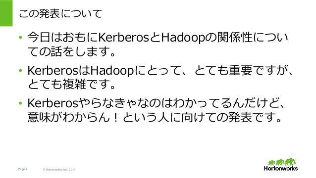 Hadoop and Kerberos Slide 2