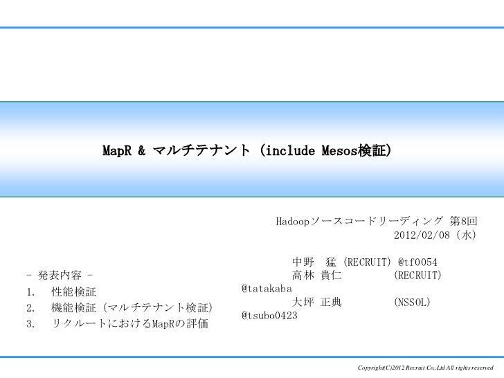 MapR & マルチテナント (include Mesos検証)                           Hadoopソースコードリーディング 第8回                                        2...