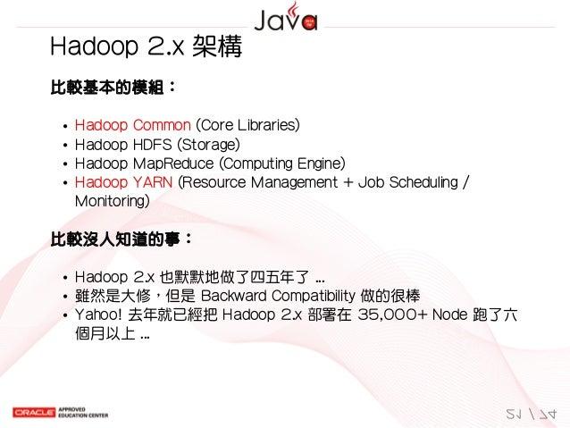 Hadoop2.x架構 比較基本的模組: HadoopCommon(CoreLibraries) HadoopHDFS(Storage) HadoopMapReduce(ComputingEngine) HadoopYAR...