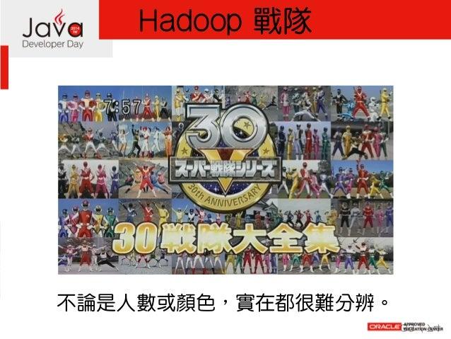 不論是人數或顏色,實在都很難分辨。 Hadoop戰隊 39/74