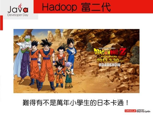 難得有不是萬年小學生的日本卡通! Hadoop富二代 46/74